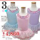【送料無料】【スイトピー】日本製スカート付レオタードS〜L(95-125)サイズ/レオター