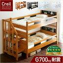 【耐荷重700kg/耐震設計】階段付き 二段ベッド Crei...