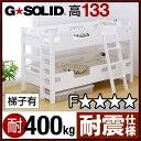 【割引クーポン配布中】業務用可! G★SOLID【ホワイト】 2段ベッド H133cm 梯子有 二段ベッド 二段ベット 2段ベット 子供用ベッド 大人用 木製 耐震仕様 頑丈
