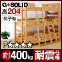業務用可! G★SOLID 宮付き 3段ベッド H204cm 梯子有 三段ベッド 三段ベット 3段ベットベッド 子供用ベッド ベッド 大人用 頑丈 耐震 子供部屋 (大型)