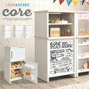 【お店屋さんにもなる2way仕様】cook&store core(コア) リバーシブル 冷蔵庫 ホワイト/ピンク/グレー お店屋さんごっこ ままごとキッチン rvw
