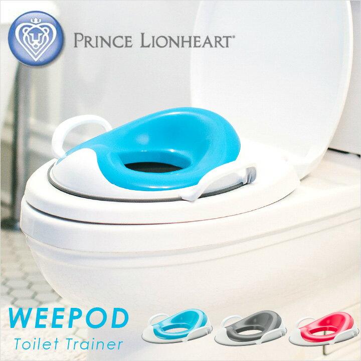 正規品/乗せるだけ簡単設置/両サイド持ち手付きトイレ補助器おまるWEEPOD(ウィーポッド)トイレト
