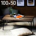 RoomClip商品情報 - 古材風 アイアン こたつテーブル 単品 ブルック 100x50cm こたつ台 コタツ台 座卓 おしゃれ 食卓 コタツ 炬燵 長方形 フラットヒーター ヴィンテージ レトロ ブルックリンスタイル アイアン 鉄脚