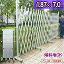 幅7.0m×高さ1.9m アルマックス製 特許 傾斜地対応 NETIS 伸縮門扉 アコーディオンゲート アルミフェンス 蛇腹ゲート ジャバラゲート キャスターゲート ガレージゲート 仮設ゲート 間仕切り 伸縮ゲート クロスゲート バリケード