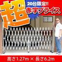 幅6.2m×高さ1.27m アルマックス製 特許 傾斜地対応 NETIS 伸縮門扉 アコーディオンゲート アルミフェンス 蛇腹ゲート ジャバラゲート キャスターゲート ガレージゲート 仮設ゲート 間仕切り 伸縮ゲート クロスゲート バリケード