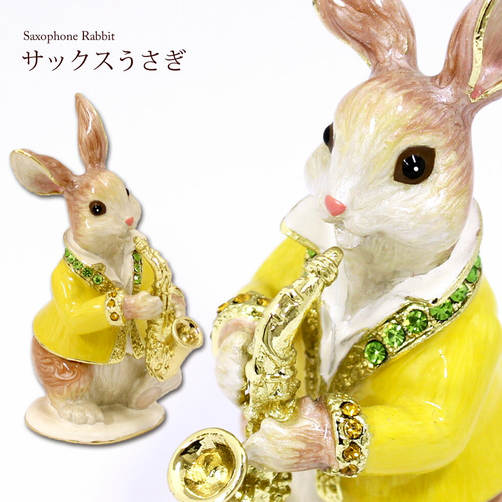 <サックスうさぎ(イエロー)ジュエリーボックス>サクソフォンサックスウサギ兎兔ラビットジャズ楽器スワ