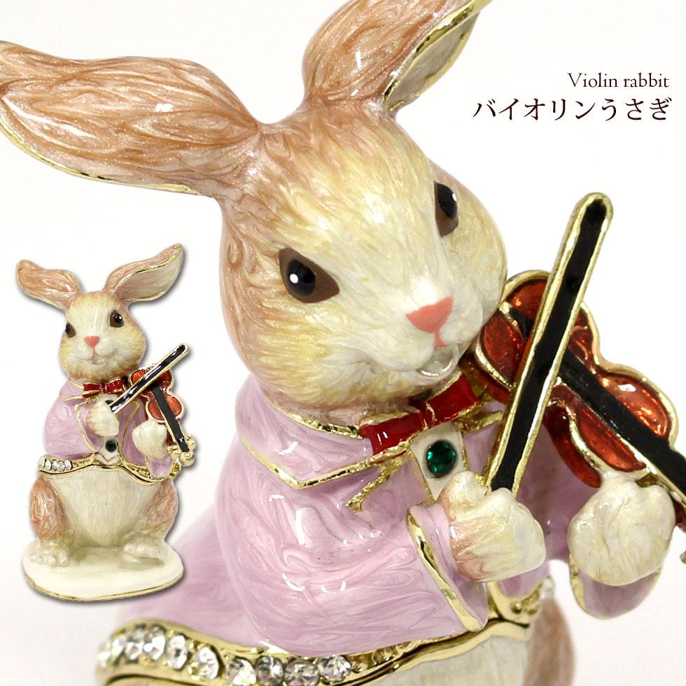 <バイオリンうさぎ(ピンクパープル)ジュエリーボックス>バイオリンウサギ兎兔ラビットジャズ楽器スワロ