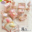 福袋<ミニチュア家具ジュエリーボックス 8種類セット>セット...