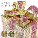 <キラキラプレゼントボックス ジュエリーボックス>高額エクセ...