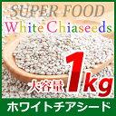 ホワイトチアシード スーパー ダイエット バジルシ