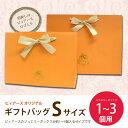 新商品入荷<ギフトバッグ Sサイズ(ジュエリーボックス約1個用)>ピィアースロゴ入りのオリジナル紙袋 ピィアースのジュエリーボックスを入れてプレゼントにご使用く...