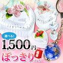 <選べる1,500円...