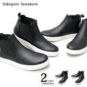 ショッピングブーツ レディース スニーカーブーツ サイドゴア スニーカー メンズ カジュアル ハイカット ブラック 黒 ハイカットスニーカー スムース グレインレザー おしゃれ 靴
