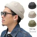 ショッピング帽子 ロールキャップ フィッシャーマンキャップ ワッチキャップ 帽子 メンズ キャップ 日本製 国産 無地 シンプル アジャスター付き サイズ調整可 ブラック ベージュ カーキ 黒 コーデ ファッション おしゃれ ぼうし