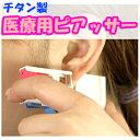 メール便送料無料 ファーストピアスが誕生石12種類から選べる医療用ピアッサー ピアッシング固定機能付き 安心のチタンポスト 片耳用 ピアサー