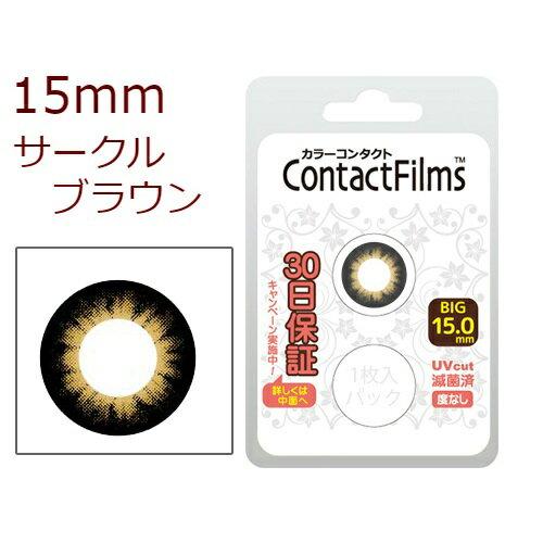 カラコン 15ミリ 度ありカラーコンタクトレンズ...の商品画像