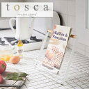 ショッピングレシピ レシピスタンド トスカ tosca 本やタブレットを立てて置ける クリスマスプレゼント 秋冬