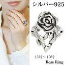 シルバー925製一輪の薔薇リング 大ぶり バラ フラワー