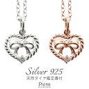 シルバー925 天然ダイヤモンドのハート型ペンダントネ