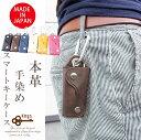 ショッピングキーケース キーケース スマートキー メンズ レディース 革 レザー 日本製 Keys キーズ メール便 送料無料 クリスマスプレゼント