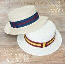ショッピング麦わら帽子 帽子 カンカン帽 ペーパー ハット リボンテープ キーズ Keys送料無料 秋冬 大人気