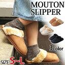 ショッピングムートン ムートンブーツ スリッパ 靴 おしゃれ 可愛い 暖かい 無地