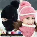 ショッピングニット帽 ニット帽子 レディース マフラー 裏起毛 マスク付き 防寒 3点セットアップ 秋冬 大人気