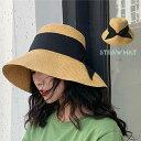 ショッピングストロー 麦わら帽子 ストローハット レディース つば広 リボン サイズ調整可能 日よけ防止 フェミニン 折りたたみ 通気性 小顔効果 可愛い