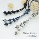 メタルカラービーズ ダイヤカットのタイネックレス 好きな場所で結べる シルバー ネイビー ブラック