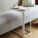 ショッピングサイドテーブル サイドテーブル ソファに差し込んで使える スペースを広く保てるサイドテーブル ホワイト ブラック 山崎実業 メール便定型外郵便不可