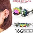 かわいい ボディピアス 16G [Soeur de Nana] 角度によって色が変化 ウイッチェリーミニバーベル ストレートバーベル ボディーピアス 軟..