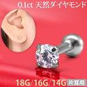 [カスタム] ボディピアス 0.1ct 立爪 天然ダイヤモン...