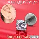 [カスタム] ボディピアス 0.1ct 立爪 天然ダイヤモンド ラブレット【片耳用】/18G・16G...