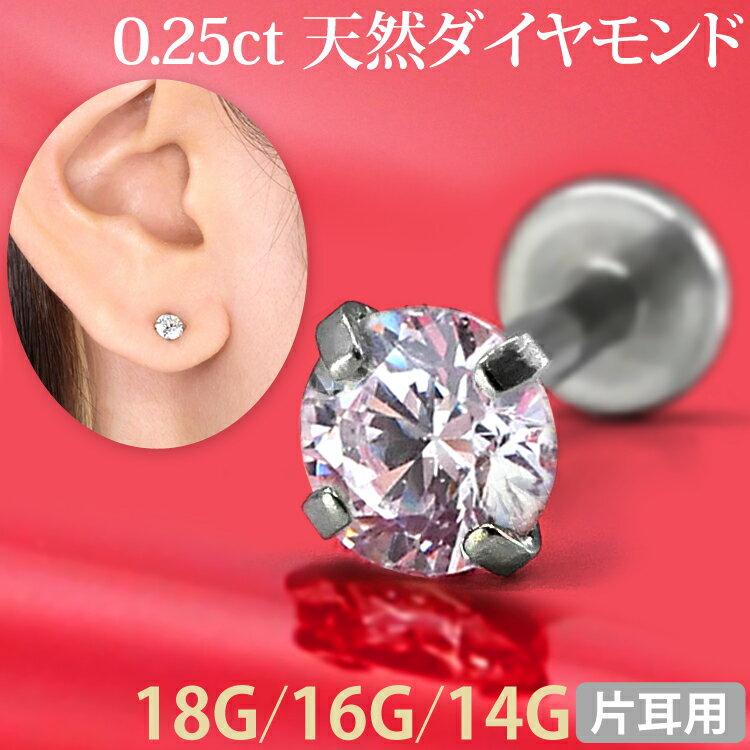 [カスタム] ボディピアス 0.25ct 立爪 天然ダイヤモンド ラブレット【片耳用】/18G・16G・14G ボディーピアス 軟骨ピアス トラガス ヘリックス