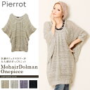 [all 48H-limited ☆ article free shipping!] (to ※~ 5/27/9:59) seven minutes sleeve dolman one piece knit [】☆《 op_9 》 ゆるふわ casual trend impossible of cancellation, return of goods] with the 】☆【 Marvelous 】 heathered mixture color pocket
