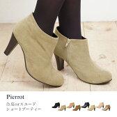 【WINTER SALE】(12/8 17:59まで)☆シンプルだからどんなコーデにも♪合皮&スエードの2タイプから選べるシンプルショートブーティ☆ 靴 ブーツ ブーティ シンプル 合皮 スウェード ヒール S M L LL 大きいサイズ ピエロ pierrot ぴえろ piero 【返品不可】