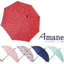 傘 送料無料 雨傘 グラスファイバー 強風 対応 かわいい おしゃれ ワンタッチ レディース/メール