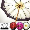 傘 送料無料 レディース アート傘 可愛い 花柄 57cm/メール便不可 ホワイトデー お返し