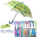傘 雨傘 送料無料 45cm キッズ 子供 まとめ買い 手開き式 /メール便不可