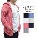 パーカー フード UVカット 紫外線対策 羽織り レディース 紫外線対策 紫外線予防【メール便可】