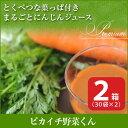 にんじん ジュース コールド ホールフーズ スーパー