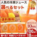 送料無料 選べる!冷凍ジュース飲み比べセット 1パック 10...