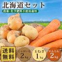 北海道野菜5kgセット(無農薬にんじん2kg+じゃがいも2kg+玉ねぎ1kg)野菜スープ キット こだわり野菜 北海道野菜
