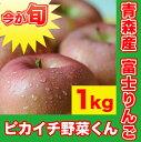 青森県産!旬のりんご 1Kg袋