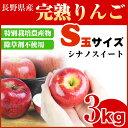 【S玉サイズ】樹上完熟の特別栽培りんご!長野県産 りんご S玉 3kg【シナノスイート】【アップルファームさみず】【特別栽培農産物】【手の平サイズ】