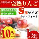 【10%off】【S玉サイズ】樹上完熟の特別栽培りんご!長野県産 りんご S玉 1kg【シナノスイート】【アップルファームさみず】【特別栽培農産物】【手の平サイズ】