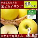 青森県産葉とらずりんご 信濃ゴールド 1kg【にんじんジュース】【国産リンゴ】【訳あり】