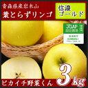 青森県産の葉とらずりんご 信濃ゴールド 3kg【にんじんジュース】【国産リンゴ】【訳あり】