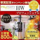 ヒューロムスロージューサーHWプロフェッショナル 1台【予備ドラム2セット付】《カラー:ス