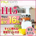 ◆野菜セット付◆ヒューロムスロージューサーH15 1台【ポイント5倍】【送料無料】【スロージューサー...